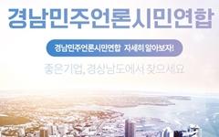 KBS창원총국-MBC경남, 시청자위원회 제대로 하나?