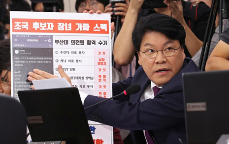 '조국 딸' 공격 선봉 장제원 의원님, 사퇴하시겠습니까?