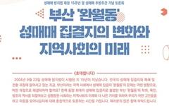 부산 '완월동' 성매매 집결지의 변화는 어떻게?