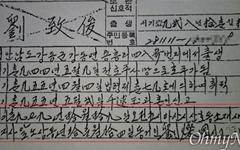 """부마항쟁기념재단 """"유치준, 민주화 유공자 명예 환영"""""""