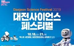 2019 대전사이언스페스티벌, 10월 18일~21일 개최