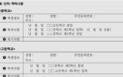 """'조국 장관 딸' 생기부 무단 열람한 사람은 """"행정실 직원"""""""