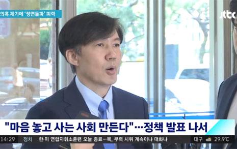 JTBC마저 '조국 카더라' 운운... 국민 분노케 한 언론