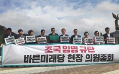 """청와대 간 바른미래당 """"정의는 죽었다""""... 12일 촛불집회"""