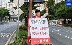 """한국당 김현성 위원장 """"조국 장관 임명은 신권위주의"""""""