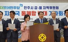 """민주당 진주지역위 """"KBS진주, 기능 축소 철회"""" 촉구"""