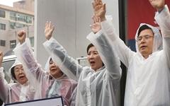 """[오마이포토] """"조국임명, 정권종말"""" 비옷 입고 거리 나선 자유한국당"""