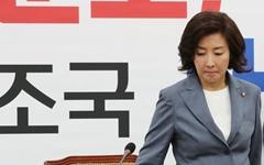 """[주장] """"아들 특혜 의혹, 유감""""이라는 나경원 대표가 '유감'인 이유"""