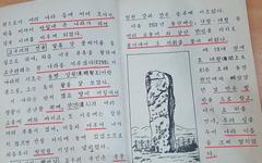 '영토 확장'을 옛날 배움책에서는 뭐라고 했을까요?