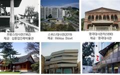 '김중업 걸작' 프랑스대사관, 리노베이션 전에 마지막 공개