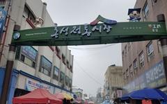 [사진] 추석 앞둔 홍성전통시장, 북적북적