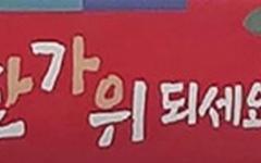 """""""한가위 되세요""""... 정치인 현수막 '유감'"""