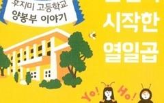 한국 청소년은 열일곱에 무엇을 만날까?
