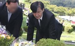 조국, 김홍영 전 검사 묘소 참배하며 '검찰개혁' 다짐