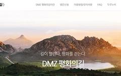 12개국 외국인 학생, DMZ 평화의 길 걷는다