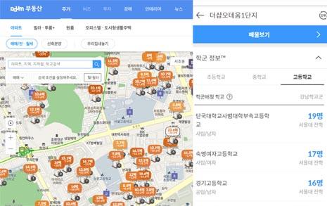 다음 부동산사이트에 고교별 서울대 진학 숫자 버젓이