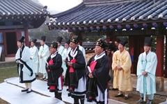 함양 남계서원 세계문화유산 등재 이후 첫 제향