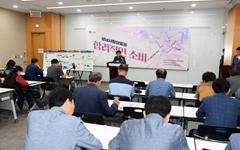 학원비 이어 택시요금, 성남 지역화폐 활성화 박차