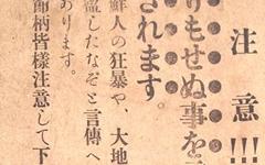 조선인 보호한 일본 경찰, 그가 남긴 메시지