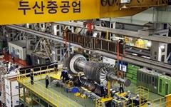 발전용 대형 가스터빈 국산화 '눈앞', 세계 5번째 독자 모델 보유