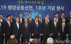 """""""침묵의 시간 곧 끝날 것""""... 희망 강조한 평양공동선언 1주년 행사"""