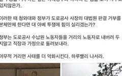 """권영길 전 의원 """"요금수납원 해고문제, 정부가 나서라"""""""