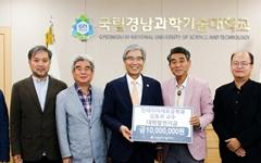 김동귀 명예교수, 경남과기대 기금 1000만원 기탁
