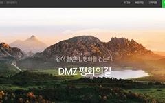 돼지열병... 'DMZ 평화의 길' 파주-철원 구간 운영 잠정 중단