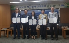 성남시, 택시산업발전 위한 노사정 상생 협약 체결