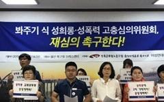 성희롱해 강등된 울산 북구청 간부, '정직' 감경돼 논란