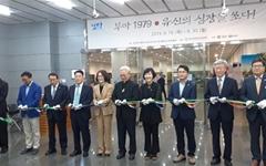 부마항쟁 40주년 기념 아카이브 창원전시 개막