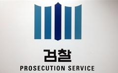 대전지검, 시장 캠프에 후원금 준 A 건설사 압수수색