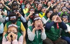 도로공사 자회사 새노조 조합원들의 항의, 사측 반응이...