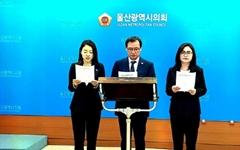 """민주당 울산시당 """"위선과 거짓은 한국당 전유물"""""""
