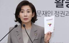 [주장] LA, 서울, 부산...나경원 원내대표 아들, 어디에서 태어났나