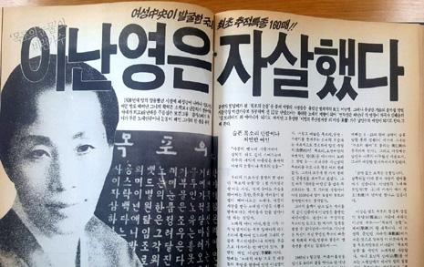 """[단독] """"35년 전 내가 쓴 '이난영 특종' 도둑맞았다"""""""
