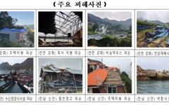태풍 '링링' 피해... 인천 강화군, 전남 신안군 흑산면 '특별재난지역'