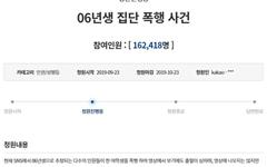 초등생 집단폭행 중학생 '엄중처벌' 국민청원 16만 훌쩍