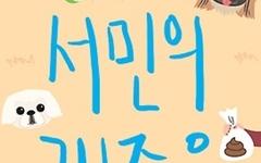 대한민국 '1% 개빠'의 현실적 조언