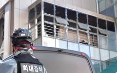 [사진] 23시간 불탄 제일평화시장, 화재현장 합동감식 돌입