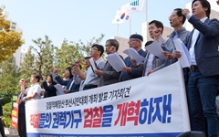 """부산사람들 """"검찰 적폐 청산"""" 목소리"""