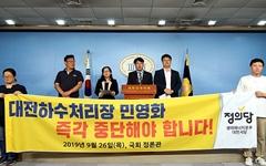 """""""대전시는 하수처리장 민영화 사업 즉각 중단하라"""""""