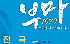 부마항쟁 40주년 기념, 전국 마당극 축전 열린다