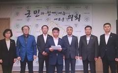 """한국당 의원들 """"이재명 선처 호소"""" 탄원 돌연 취소"""