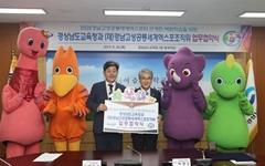 박종훈 교육감, 고성공룡세계엑스포 명예위원장 맡아