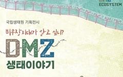'멈춰선 시간 DMZ'에는 무엇이 살까?