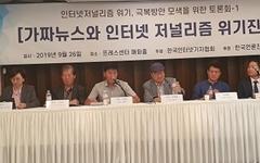 """""""가짜뉴스 이대로 두면 내년 총선에도 기승부릴 것"""""""