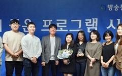 tbs 'TV민생연구소, 방심위 '이달의 좋은 프로그램' 선정
