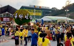 금산인삼축제 개막 사흘째 30만 명 방문, 역대 최대 경신 기대