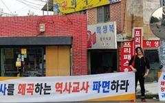"""부산교육청, '친일교육' 교사 """"징계 불가피""""... 시민단체는 시위중"""
